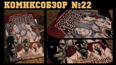 Комиксобзор №22 - ходячие мертвецы. том 1. дни минувшие