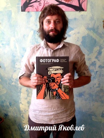 Другие комиксы. интервью с дмитрием яковлевым, бумкнига