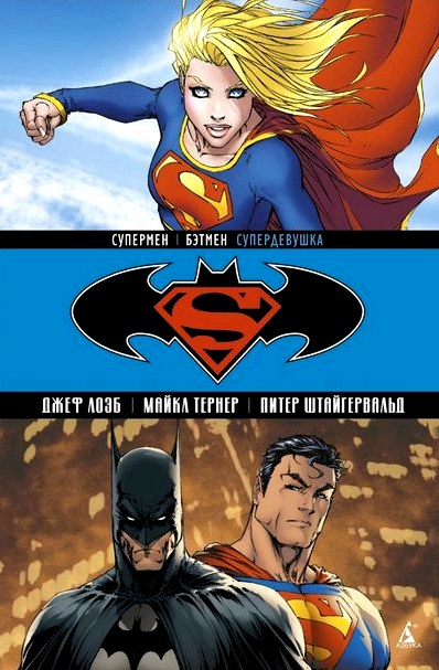 Наша комикс-неделя №41'15 (19 Октября 2015)