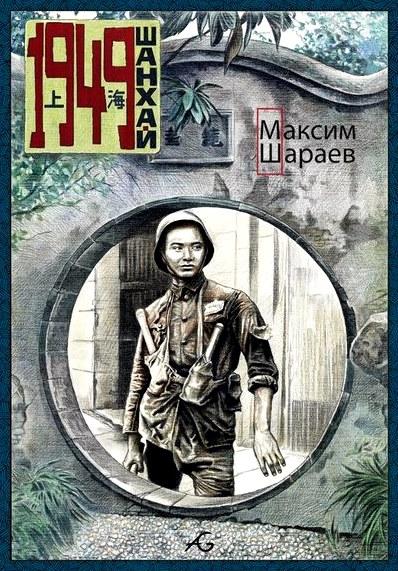 Обзор комикса «шанхай 1949»