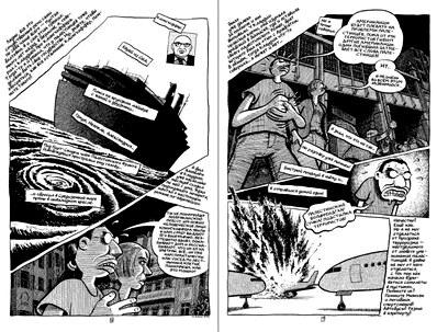 Наша комикс-неделя №7-8'16 (23 Февраля 2016)