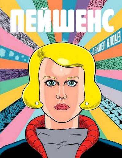 Наша комикс-неделя №12'16 (22 Марта 2016)