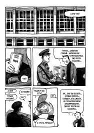 Наша комикс-неделя №20-21'16 (23 Мая 2016)