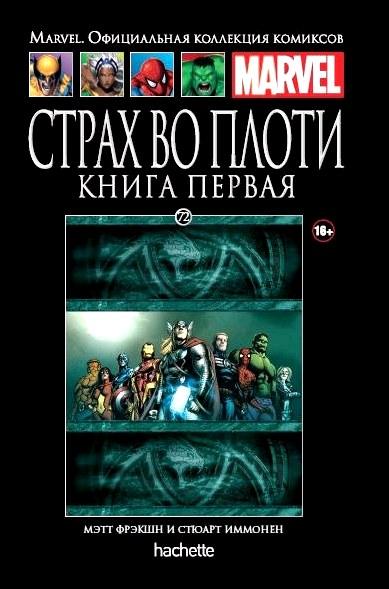 Marvel. официальная коллекция комиксов. том 72. страх во плоти. книга Один