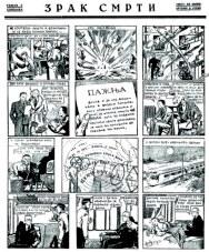 Потерянный «золотой век» русского комикса