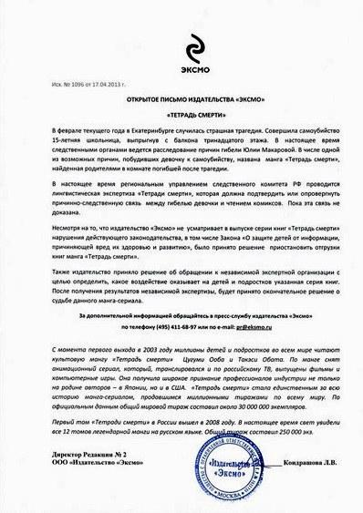 История проблем российского манга-рынка. часть Два