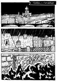 Наша комикс-неделя №21'17 (29 Мая 2017)