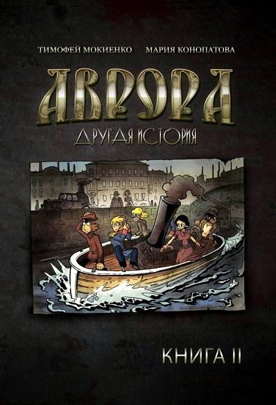 Аврора. другая история. книга Два