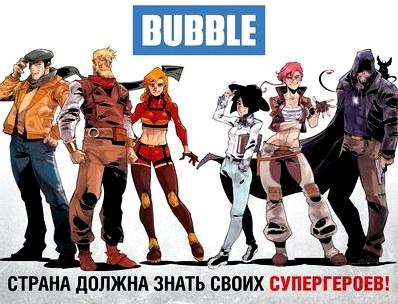 Интервью с ccr 2017: артём габрелянов и роман котков (bubble)