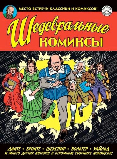 Шедевральные комиксы