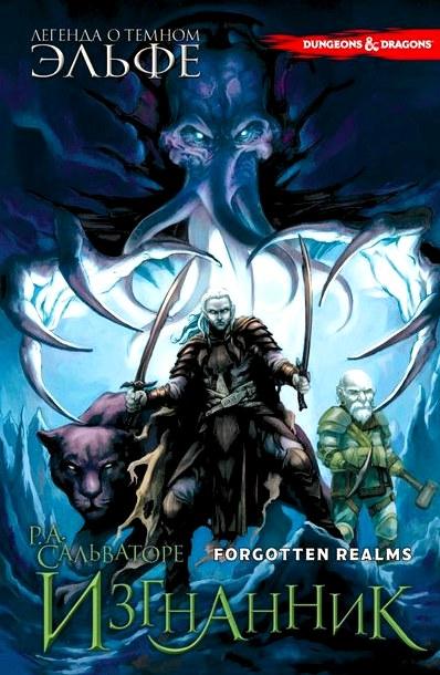Легенда о темном эльфе. том 2. изгнанник