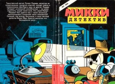 Свидетель эпохи. интервью с главным редактором комиксов 90-х