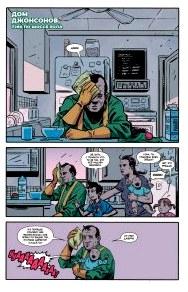 Наша комикс-неделя №6'18 (24 Апреля 2018)