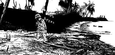 «Дан приказ умереть!» – рецензия