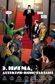 Бэтмен: детектив