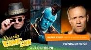 Comic con russia 2018. самое главное
