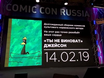 Все анонсы с comic con russia Две тысячи восемнадцать