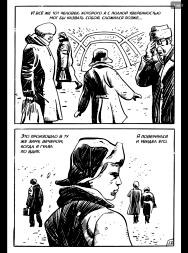 Почему «омон ра» в комиксах – это важно и круто