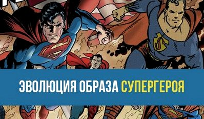 Эволюция образа супергероя в американских комиксах xx-xxi веков