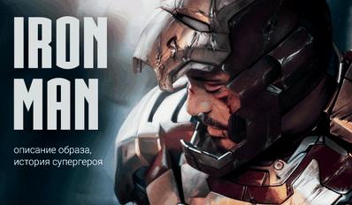 Железный человек - образ супергероя, описание, история