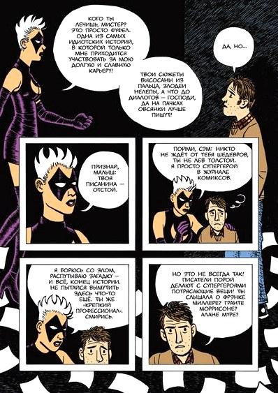 Превью: «сэм забель и волшебное перо»  комикстрейд
