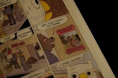 «Мэгг, могг и сова лучше всех», обзор  комикстрейд