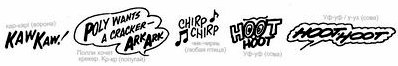 Звуки в комиксах на русском и английском. необычные шрифты, звуковые эффекты, надписи